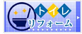 小田原のリフォーム