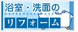 小田原のリフォーム-2